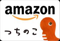 amazon つちのこ商店