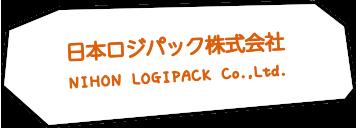 日本ロジパック株式会社