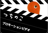 つちのこ プロモーションビデオ